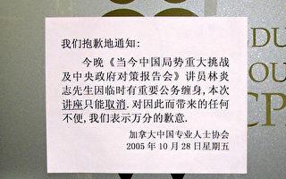 """""""追查国际""""披露定位中共高官内幕"""