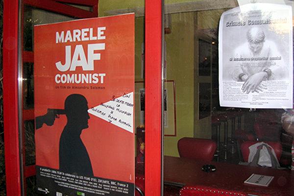 """新影片""""共产党是最大的抢劫犯"""""""