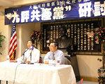 """中国大赦主席沉默(左)在北加州退党中心举办的九评研讨会上演讲,谈""""九评共产党""""及退党大潮对中国的影响。 (记者刘天育摄)"""