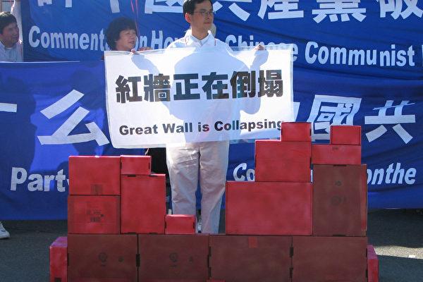 中共红墙正在倒塌(大纪元图片)