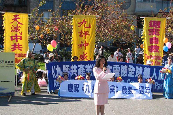 11月19日,旧金山各界人士在中国城集会游行,庆祝《九评共产党》系列社论一周年暨声援570万勇士退出中共。(大纪元图片)