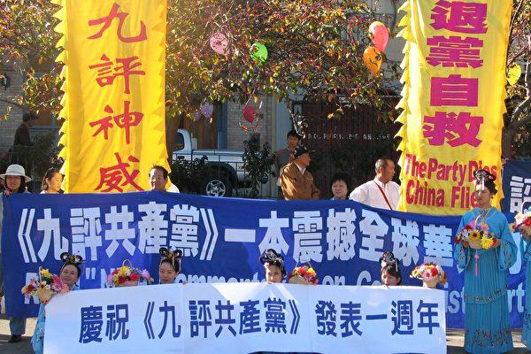 庆祝《九评共产党》发表一周年(大纪元图片)