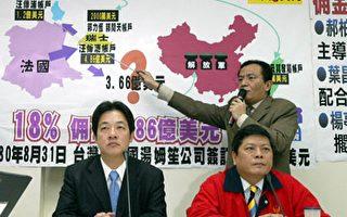 民进党立法院党团11月24日举行记者会,指掌握资料显示拉法叶案佣金流向前国共高官。(中央社)