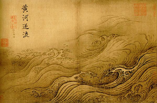 """南宋 马远《水图》之""""黄河逆流""""。(公有领域)"""