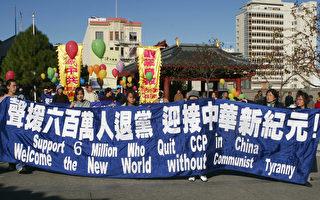 舊金山聲援6百萬退黨集會場面(大紀元圖片)。