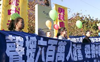 舊金山聲援6百萬退黨中國城大集會場面(大紀元圖片)。