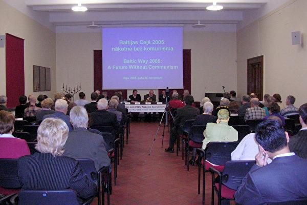 """""""2005年波罗的海之路--没有共产主义的世界""""研讨会于里加召开(大纪元)"""