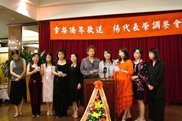臺灣婦女會上臺表演表達祝福的心願(大紀元)
