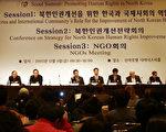 本月8日,由美國著名人權團體「自由之家」在南韓首爾舉行了為期兩天的「北韓人權國際大會」 (大紀元記者徐良玉攝)