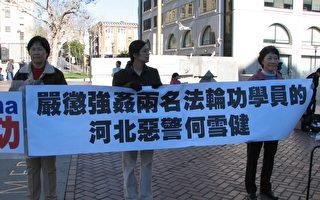 法輪功學員要求嚴懲強姦學員的警察何雪健 (大紀元圖片)