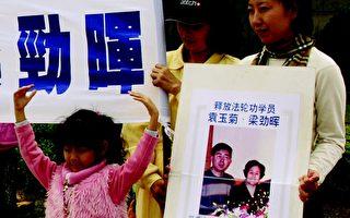 """香港的法轮功学员梁珍25日来台,参与台湾法轮大法学会举办的""""法轮图形""""排字活动,呼吁国际社会救援她在四川的母亲和哥哥。(大纪元)"""