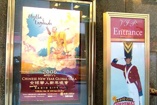 2006新唐人新年晚会在Radio City的大型橱窗海报