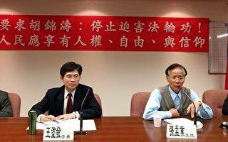 法輪功學員張孟業(右二)在台灣的立法院,告誡昔日的老同學胡錦濤停止迫害法輪功,最好的實際做法就是,退出共產黨。(大紀元記者唐賓攝)
