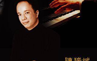 钢琴大师陈瑞斌澳华人新年晚会献艺
