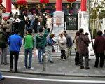 中华街退党服务中心的九名义工元旦照常提供退党服务(大纪元)