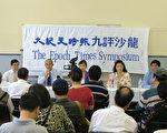 悉尼《九評共產黨》沙龍論中國崛起
