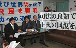 日本法轮功继续控诉江泽民