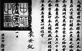 袁世凯批准《二十一条》的国书 (大纪元)