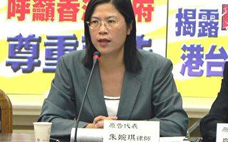 遣返案 朱婉琪律师在港遭恐吓骚扰