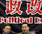 圖﹕香港民主派人士 Joseph Cheng (左) and Antony Cheung (右) 在一次公開討論會上。(AFP/Getty Images 2005-12-28)