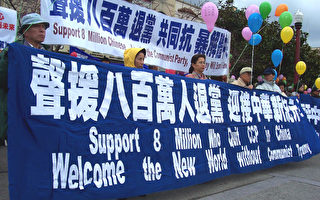 組圖(1)﹕舊金山集會聲援800万退黨