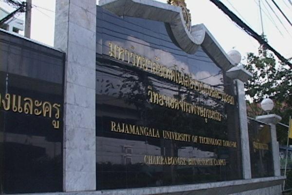 组图:首次泰国真善忍画展