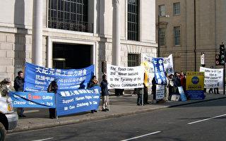 英国大纪元伦敦集会谴责中共暴行