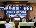 3月5日下午﹐在美国华盛顿的美立坚大学举办华府地区第12次九评共产党研讨会。