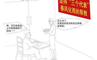 漫画:苏家屯的虐杀