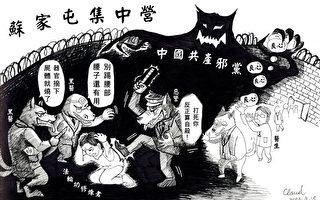 漫画:苏家屯集中营