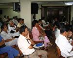秘鲁首都利马首次9评研讨会。(大纪元)