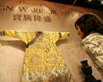 乾隆御制镶珠黄缎十二章纹龙龙袍以一千四百六十八万港元卖出。(AFP/Getty Images,2006年4月10日)