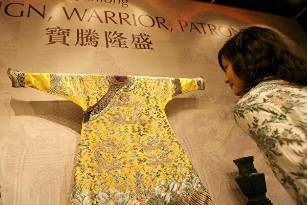 乾隆御製鑲珠黃緞十二章紋龍龍袍以一千四百六十八萬港元賣出。(AFP/Getty Images,2006年4月10日)