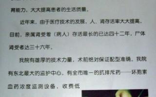 曝光中国各地劳教所看守所犯罪事实