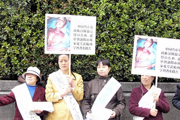 國會前舉起真象牌子(大紀元記者牧久惠攝影)
