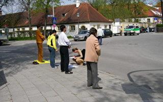 4.25 慕尼黑法輪功學員中領館前抗議