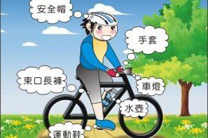 【單車休閒風 】 單車遊最佳裝備