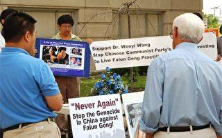 Chattanooga自由时报﹕海外华人市府前抗议中共迫害