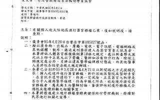 台湾行政院卫生署 书涵