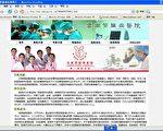 雲南腎臟病醫院網頁