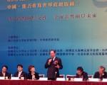 「看中國」國際高峰論壇台北開講(大紀元記者唐賓攝)