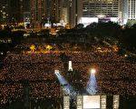 17年前的这个晚上,中共血腥屠杀在北京城和平请愿的学生及人民。17年后,香港仍有4万4千人坚持参加烛光悼念集会,挤满维园4个小型足球场。(AFP)