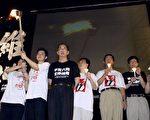 香港支联会主席司徒华(左三)与支联会其他常委及青年团代表,出席6月4日烛光悼念屠城死难者晚会。(大纪元记者吴琏宥摄)