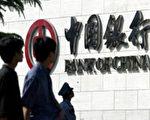 行人走过北京中国银行总部。2004年8月法新社照片