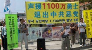 韩国五团体首尔声援三退1100万