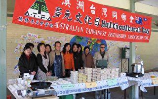 多元文化日发扬中华美食文化(大纪元)