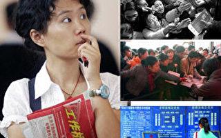 中國大學生就業難已經是個普遍的社會問題,高考又到了,這些學生在努力的爭取擠進大學門檻的同時,也在思考未來該何去何從?(圖:新唐人電視台)