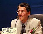 台灣大學政治系教授/前系主任明居正博士