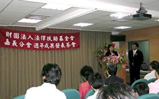 市长黄敏惠在会中表示, 法律扶助的精神就是在发挥社会的公平正义(大纪元记者李撷璎摄)