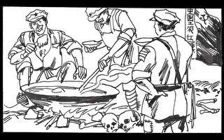 畫:中共紅軍時期的吃人暴行